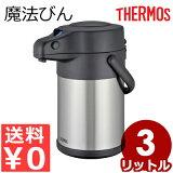 サーモス ステンレスエアーポット 3.0L 黒 TAK-3000/断熱保温構造の給湯ポットポット