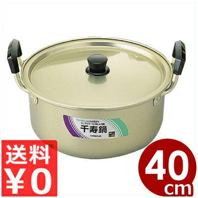 鍋, 両手鍋  40cm 21