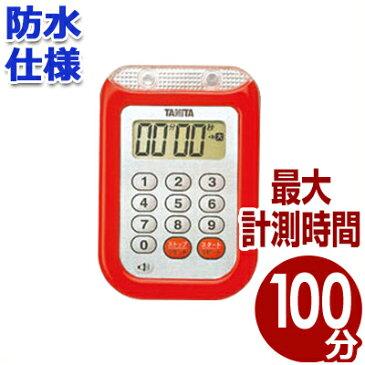 タニタ 防水大音量タイマー 赤 乾電池式 最大99分59秒 TD-377-RD/キッチンタイマー 料理 湯で時間 アラーム ランプ 光 テンキー