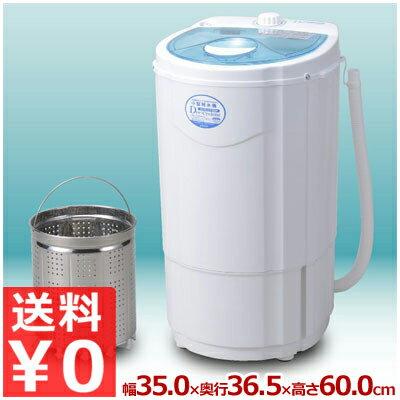 小型脱水機 ドライサイクロン ドラム容量20L BDS-3.0SBP/洗濯物 野菜 水切り 取り...