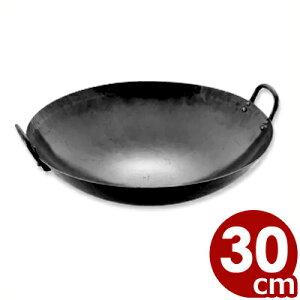 鉄 打出中華鍋(板厚1.6mm) 30cm