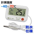 冷凍・冷蔵庫用デジタル温度計SN-1800電池式計測可能温度-40〜+70℃