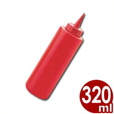 ディスペンサー 320cc 赤/ドレッシング、テーブルソース用容器 調味料入れ ケチャップ マヨネーズ 入れ物 ボトル