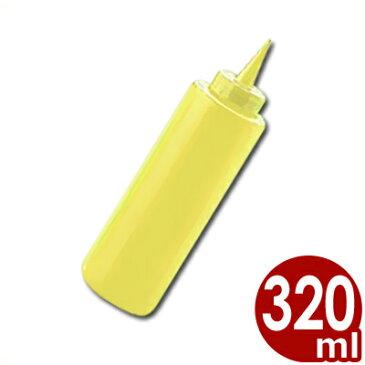ディスペンサー 320cc 黄/ドレッシング、テーブルソース用容器 調味料入れ ケチャップ マヨネーズ 入れ物 ボトル