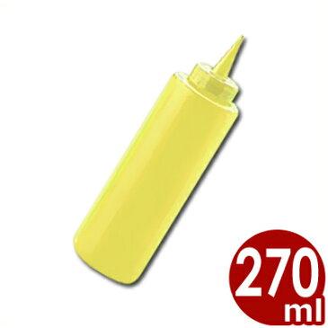 ディスペンサー 270cc 黄/ドレッシング、テーブルソース用容器 調味料入れ ケチャップ マヨネーズ 入れ物 ボトル