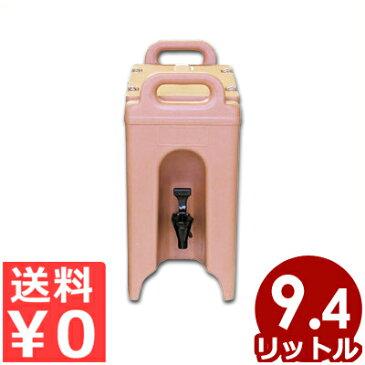 キャンブロ ドリンクディスペンサー カムテイナー 9.4L 250LCD コーヒーベージュ/アメリカ製ジュースディスペンサー ドリンクサーバー タンク 保温 保冷