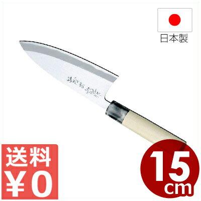 ☆★ポイント10倍 ★☆ 藤次郎和包丁 白紙鋼 出刃包丁15cm...