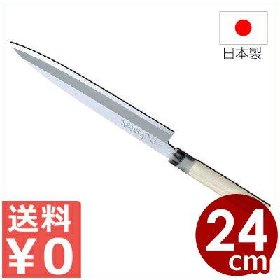 ☆★ポイント10倍 ★☆ 藤次郎和包丁 白紙鋼 柳刃包丁24cm...