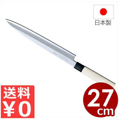 ☆★ポイント10倍 ★☆ 藤次郎和包丁 白紙鋼 柳刃包丁27cm...