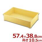 サンコー プラスチック製 番重(ばんじゅう) 蓋なし A型 57.4×38.8×高さ10.5cm/バット 入れ物 容器 コンテナ 運搬 持ち運び 保存 保管 シンプル