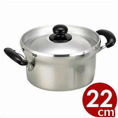 アルミDX文化鍋 22cm(目皿無) 両手鍋 6合炊き/鍋炊きご飯 煮込み料理 028003003