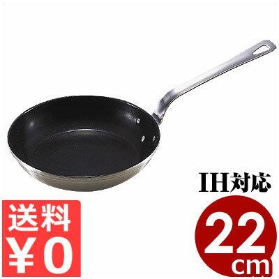 鍋・フライパン, フライパン  XFD220T22cm IH 18-10