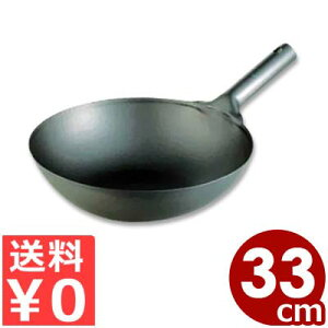 純チタン 共柄北京鍋 33cm 片手中華鍋/軽量中華鍋 軽い中華鍋 チャイナパン 029141033