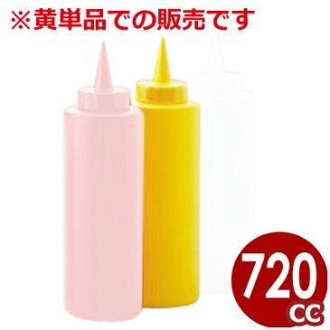 ディスペンサー 720cc 黄/ドレッシング、テーブルソース用容器 調味料入れ ケチャップ マヨネーズ 入れ物 ボトル