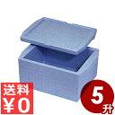 ご飯保温容器デリバリー用米飯保温コンテナーRH-50発泡PP製軽量容器/温度を保ったままの運搬、配送用ボックス《メーカー直送代引/返品不可》