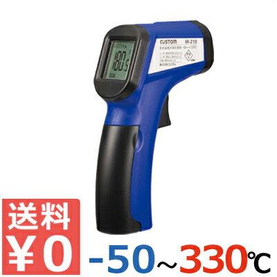 計量・タイマー・温度計, 調理用温度計  IR-210 -50330