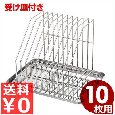 MT 18-8ステンレス まな板スタンド 10枚立 受け皿付き(箱入) まな板立て/ラッ...
