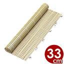 竹製巻き簀(まきす) 330×330mm(飯寿)/巻物作り、成形に 031241004