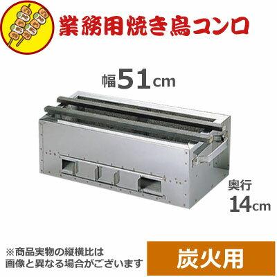 業務用厨房機器, 炭火コンロ  51cm14cm16cm