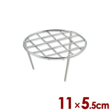 サザエ焼き網 脚付き Φ11cm×高さ5.5cm 18-8ステンレス製/足つき アウトドア バーベキュー 海鮮焼き