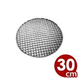 MM 太線 丸焼網 30cm 18-8ステンレス網/取替え 予備 バーベキュー 焼肉