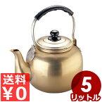 福徳ケトル しゅう酸アルマイトやかん 5L/湯沸かし、麦茶の煮出しに アルミやかん レトロやかん 昔ながらのやかん ガス用
