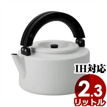 アロー フラットケトル 2.3L ホーローやかん IH(電磁)対応 FK-22 ホワイト/お茶・麦茶の煮出しに便利な茶こし付き 琺瑯ケトル しゃれなケトル