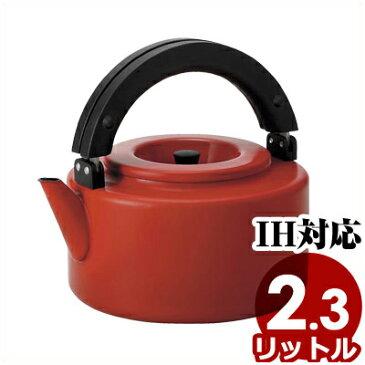 アロー フラットケトル 2.3L ホーローやかん IH(電磁)対応 FK-22 レッド/お茶・麦茶の煮出しに便利な茶こし付き 琺瑯ケトル しゃれなケトル
