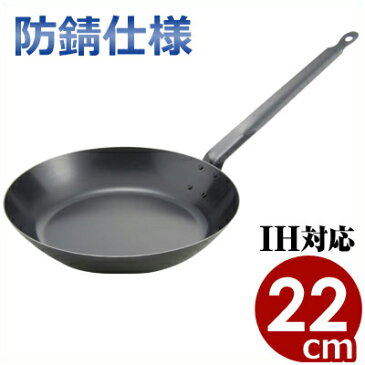 MT ブルーイング鉄フライパン 22cm IH(電磁)対応/油が馴染みやすい