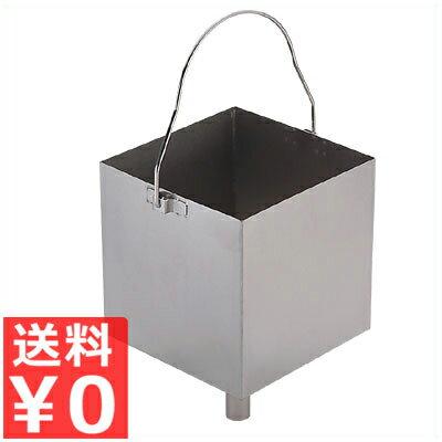 18-8ステンレス 一斗缶用 角ロート(漏斗)/漏斗 ろうと じょうご ファンネル