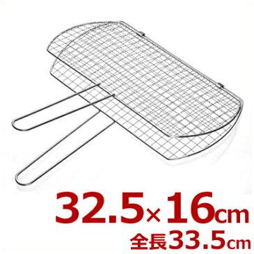するめ焼きアミ ワイド 合わせ焼きタイプ 32.5×16cm/イカ焼き 成形 丸まらない 縮み防止 挟み焼き 両面焼き