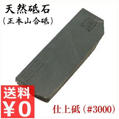 包丁・ナイフ, 砥石・シャープナー  ()80 3000 064051002