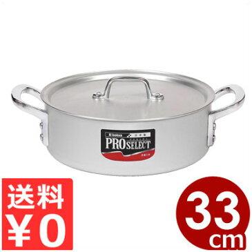 プロセレクト アルミ外輪鍋 33cm 浅型両手鍋 9.7リットル/アルマイト加工 浅型広口 ソトワール 業務用 煮物鍋