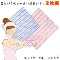 くーる&ほっと昔ながらのレーヨンあかすり袋タイプ2枚組(ピンク&ブルー)