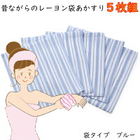 くーる&ほっと昔ながらのレーヨンあかすり袋タイプ5枚組(ブルー)