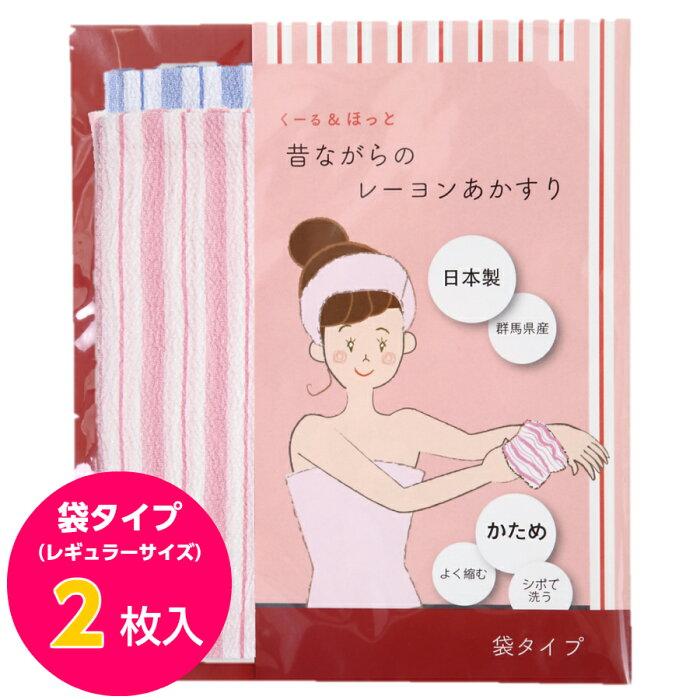 くーる&ほっと 日本製アカスリ(群馬県で製造) 昔ながらのレーヨンあかすり 袋タイプ 2枚組(ピンク&ブルー)
