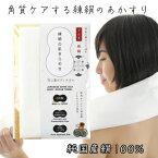 シルクあかすり 純国産絹珠絹100%「練絹の肌きらめき」 ぐんまシルク (群馬県内で一貫製造) 日本製 シルクプロテイン・フィブロインの力で角質ケアボディタオル 羽二重あかすり