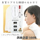 シルクあかすりミトン 純国産絹100% 珠絹「練絹の肌きらめき」ぐんまシルク (群馬県内で一貫製造) 日本製 シルクプロテイン・フィブロインの力で角質ケアボディスクラブミトン 羽二重あかすりミトン 大小セット