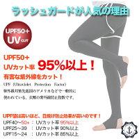 【送料無料】ラッシュガードトレンカ紫外線カットレディースストレッチ素材UVカットUPF50+交換対応!
