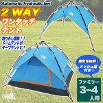 ワンタッチ式簡易テント