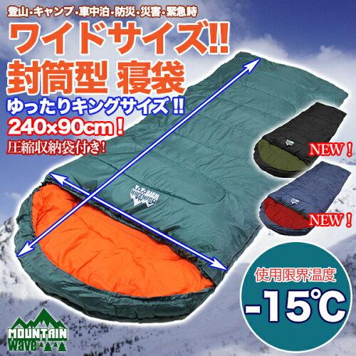 防災グッズ 地震対策 -15℃ ビッグ キングサイズ 寝袋 シュラフ 大きい 丸洗い出来る 耐寒温度 封...