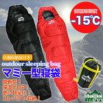 マミー型寝袋耐寒温度-15℃