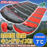 キングサイズ コンパクト アウトドア キャンプ シュラフ スリーピングバッグ ツーリング