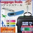 ラゲッジスケール デジタル 電子 計り 計り 量り 重り 計量器 バックライト ウエイト 重さ ラゲッジ ウエイトチェッカー 重量 計量 海外旅行 旅行グッズ スーツケース キャリー