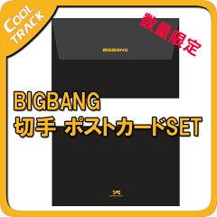 【韓国版公式GOODS】【予約11/3】BIGBANG(ビッグバン) - BIG BANG 切手 ポストカードセット 『...
