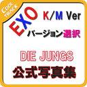 EXOエクソ  DIE JUNGS 公式写真集 EXOK Ver. EXOM Ver. バジョン選択国内発送