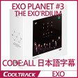 【予約9/26】【初回ポスター】EXO (エクソ) - 『EXO PLANET #3 THE EXO'RDIUM - IN SEOUL LIVE DVD』[3DVD+スペシャルカラーポストカードブック+フォトカード9種]/EXOPLANET #3/エキソ/エックソ/ EXO DVD【国内発送】【送料無料】