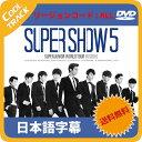【送料無料】【ポスター無し】 SUPERJUNIOR (スーパージュニア)- SUPER JUNIOR WORLD TOUR in SEOUL DVD『SUPER SHOW5』2DVD+スペシャルカラーフォトブック/SUPER JUNIOR/SJ/ 【佐川国内発送】