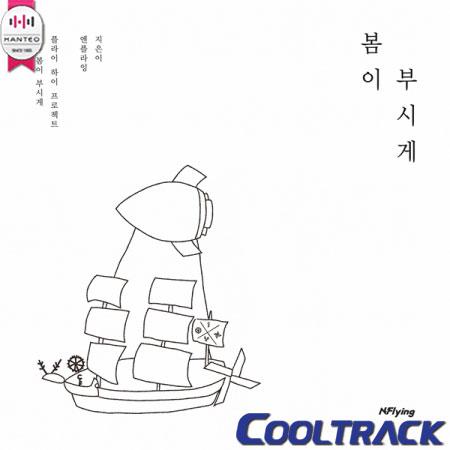 韓国(K-POP)・アジア, 韓国(K-POP)  N.FLYING - 111 5TH MINI ALBUM