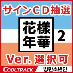 【韓国版CD】【韓国チャートに反映】【バージョン選択可能】 サインCD抽選(COOLTRACK限定)bts...